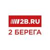 2-berega.ru